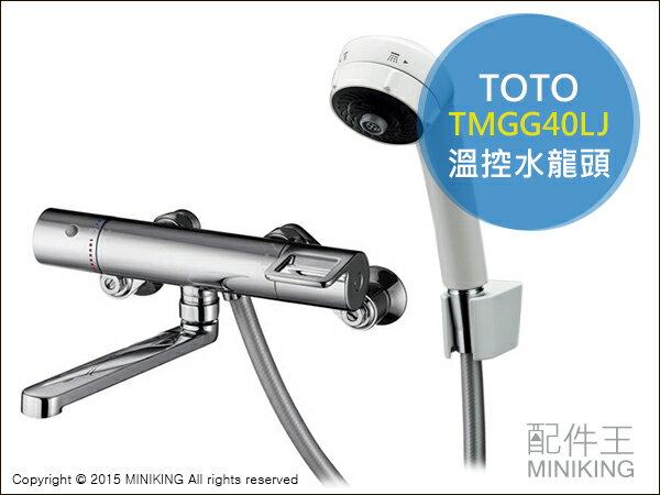 【配件王】日本代購 TOTO TMGG40LJ 可溫控 恆溫 浴室水龍頭 淋浴龍頭 蓮蓬頭 溫控水龍頭 水龍頭 花灑