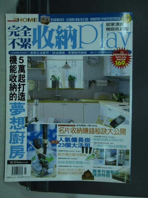 【書寶二手書T1/設計_PHR】完全不累收納Play_涼夏特刊號第6期_5萬起打造機能收納的夢想廚房等
