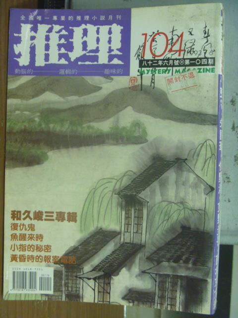 【書寶二手書T1/一般小說_OMO】推理_104期_和久峻三專輯