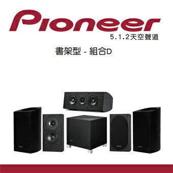 【Pioneer 先鋒】( D 組合套) - 5.1.2天空聲道 - 書架型