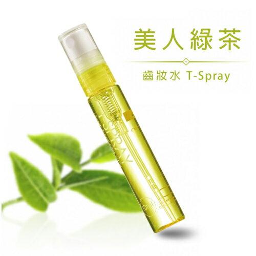 T-Spray 齒妝水 美人綠茶 口腔芳香劑 口腔噴霧劑 10ml