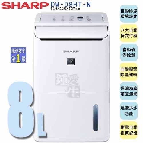 【金曲音響】SHARP 夏普 DW-D8HT-W 13L 8公升多功能清淨除濕機