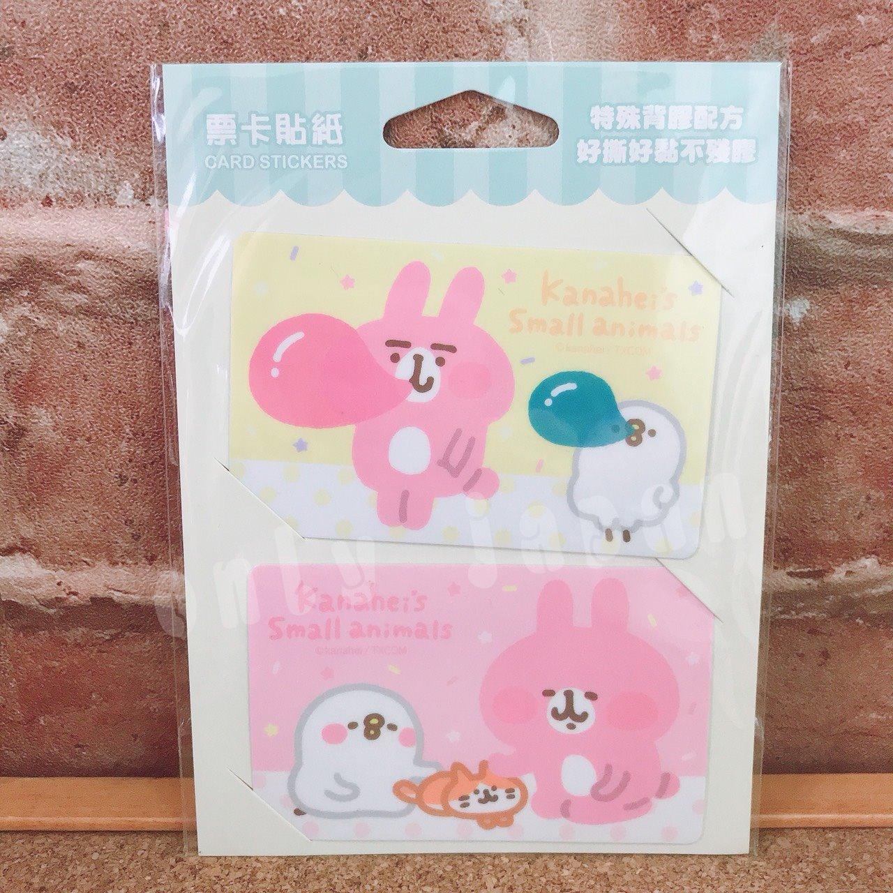 【真愛日本】18040300025 卡娜赫拉票卡貼-吹泡泡 卡娜赫拉的小動物 兔兔 P助 票卡貼紙 悠遊卡貼紙