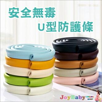 防撞條寶寶安全泡棉防護條 兒童弧度可調節式U型玻璃茶几適用/200公分附3M【JoyBaby】