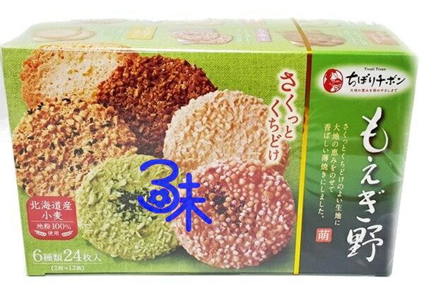 (日本) TIVON 稀凡 夢野 6色燒果子餅乾 ( 夢野6種類圓型薄餅 ) 1盒 90 公克 特價 143 元 【4934675114112】