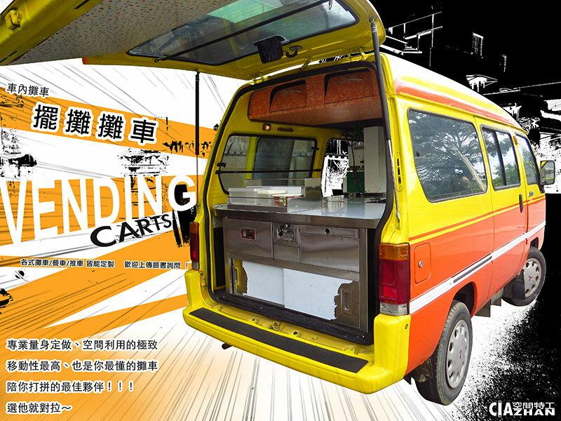 車仔台 展示車 紅豆餅車 路邊攤推車 台車 生財工具 餐車訂製(您設計 我接單)♞空間特工♞ - 限時優惠好康折扣