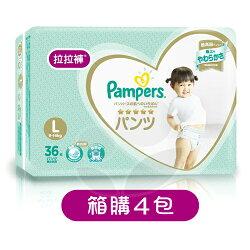 Pampers 幫寶適 新一級幫 拉拉褲/褲型尿布L【箱購36片x4包】【悅兒園婦幼生活館】