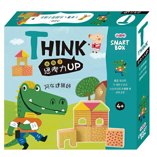 ~小康軒多元學習教具~SMART BOX 思考力遊戲盒:阿布建築師 6900000026