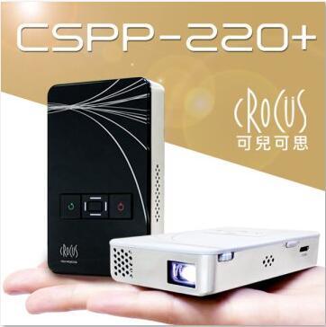 可兒可思 CROCUS CSPP-220PLUS高亮度口袋型投影機-單機