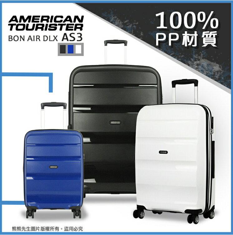 新秀麗美國旅行者 Bon Air Deluxe旅行箱 雙排靜音輪商務箱 輕量PP材質行李箱 AS3 霧面防刮28吋拉桿箱 TSA國際海關鎖 詢問另有優惠價