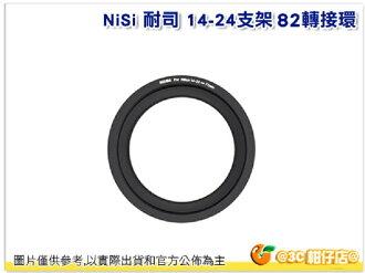 NISI 耐司 150系統支架 支架 nikon 14-24mm 專用轉接環 可裝於任何82mm口徑鏡頭