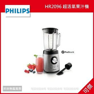 出清 可傑 Philips 飛利浦 HR2096 超活氧果汁機 公司貨