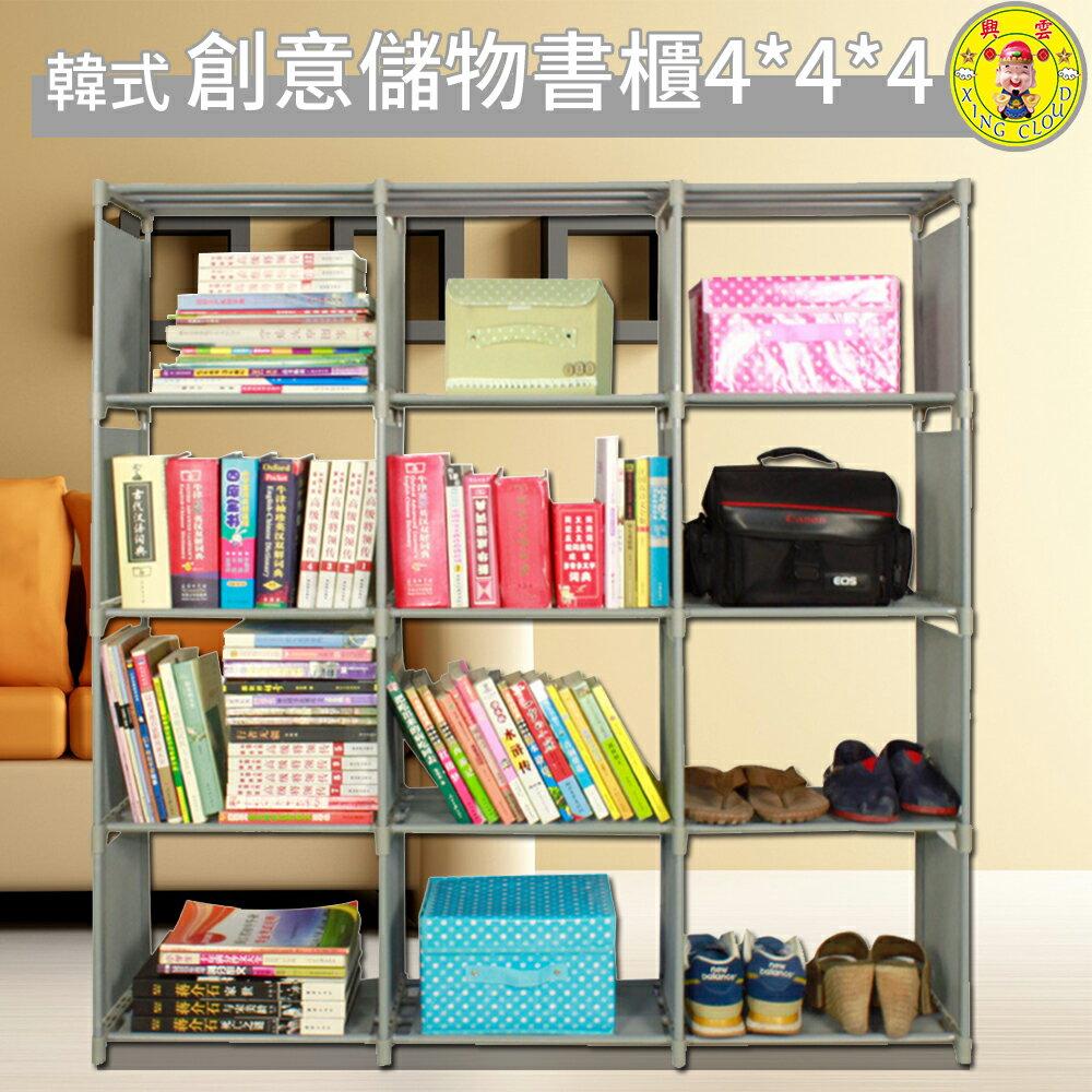 興雲網購【16002韓式書架4*4*4】韓式塑料書架置物架創意儲物書櫃簡易 書架 書櫃 收納組合4*4*4