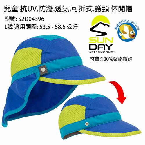 [美國SundayAfternoons]兒童抗UV防潑透氣可拆式護頸休閒帽閃電藍;蝴蝶魚戶外