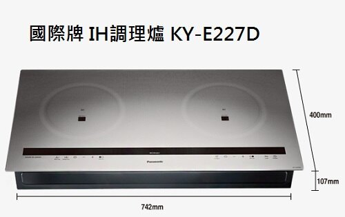 Panasonic 國際牌 IH光火力感應調理爐 KY-E227D 銀 L / 灰 H 兩色 ★九段火力、雙口爐 ,220V,不包含安裝!