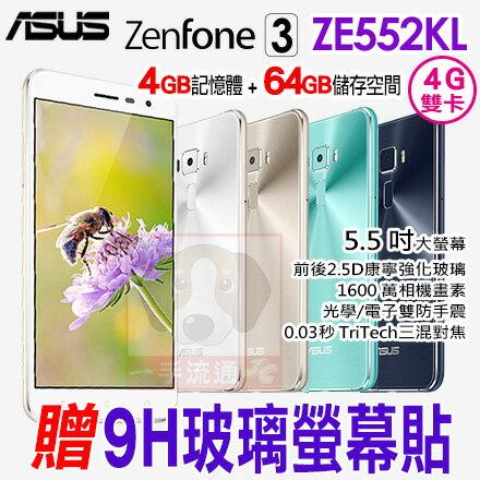 ASUS ZenFone 3 5.5吋八核心 4G LTE 智慧型手機 贈9H玻璃螢幕貼