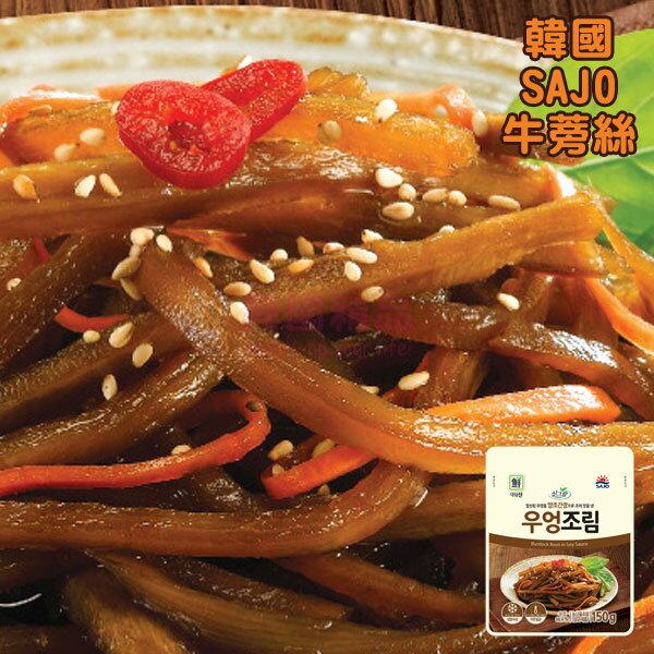 韓國 SAJO 牛蒡絲 150g 韓國餐廳指定用款!真正韓國的口味~【特價】§異國精品§