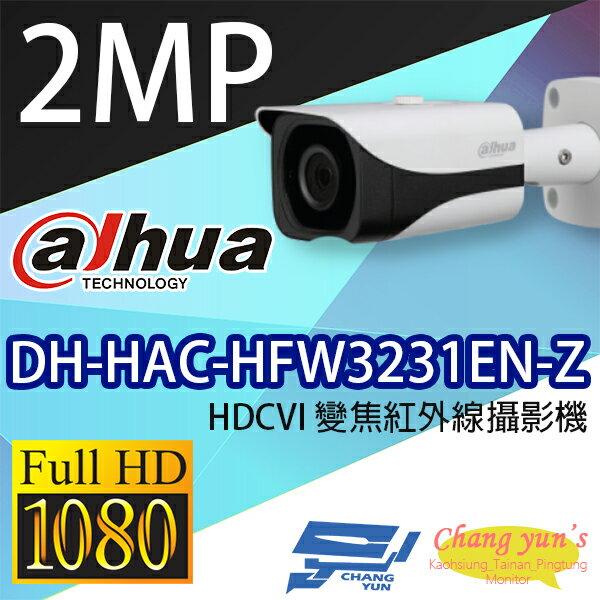 高雄台南屏東監視器DH-HAC-HFW3231EN-Z2MPHDCVI星光級變焦紅外線攝影機大華dahua