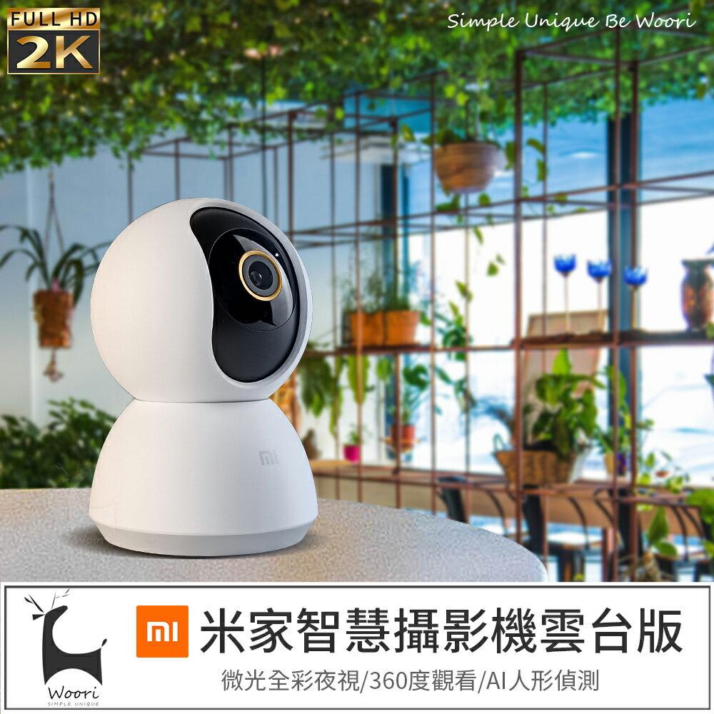 小米米家智慧攝影機雲台版2K F1.4大光圈 360度旋轉 300萬畫素高清紅外線夜視監視器 移動警報 雙向通話 可回放