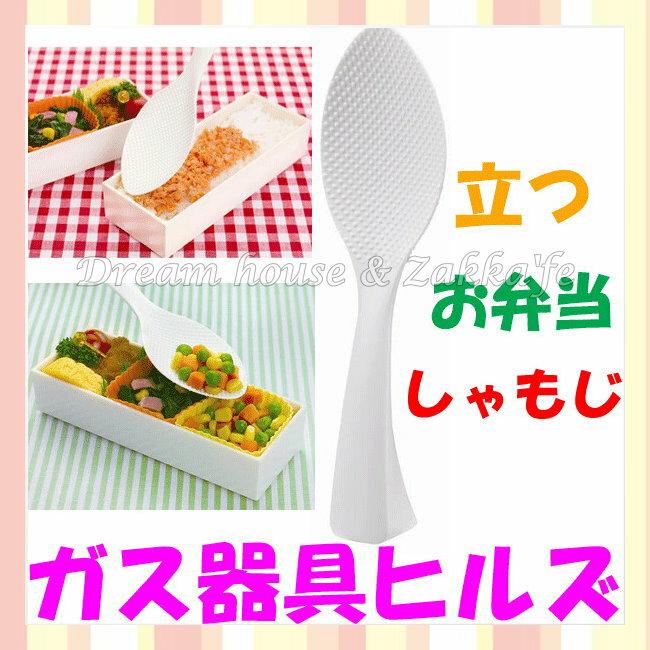 日本MARNA 可立式不沾黏抗菌 小湯匙造型 飯勺/飯匙/飯杓 《日本製》★ 夢想家精品生活家飾 ★