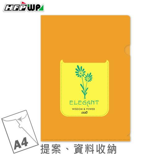 HFPWP 檔案分類管理.資料隱私 設計師精品L夾文件套 底部超音波加強 E310CEL3 台灣製 68折/ 個