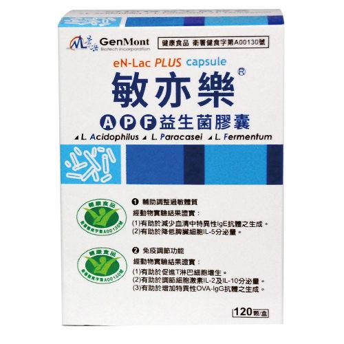 景岳生技 敏亦樂APF益生菌膠囊 120粒/盒◆德瑞健康家◆