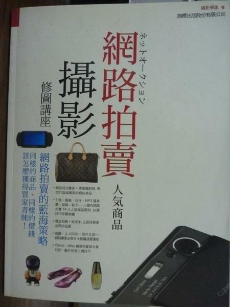 【書寶二手書T6/財經企管_QKC】人氣商品攝影修圖講座_攝影學園