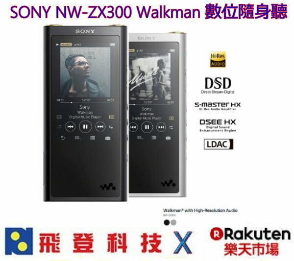 SONY NW-ZX300 Walkman 數位隨身聽 內建64G 可外插卡 DSEE-HX 高傳真數位音質還原技術 公司貨含稅開發票 (耳機需另購)