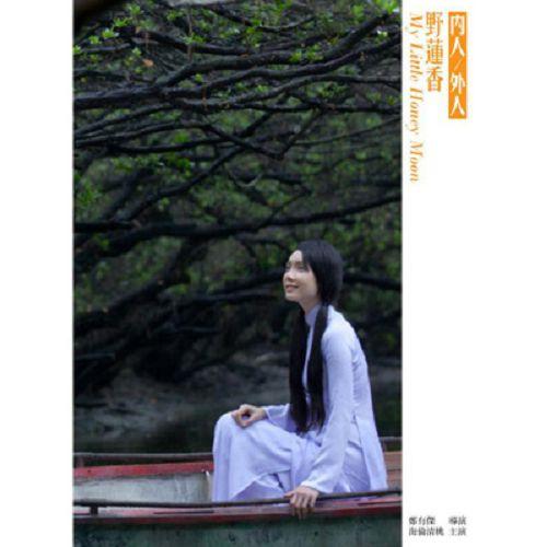野蓮香DVD