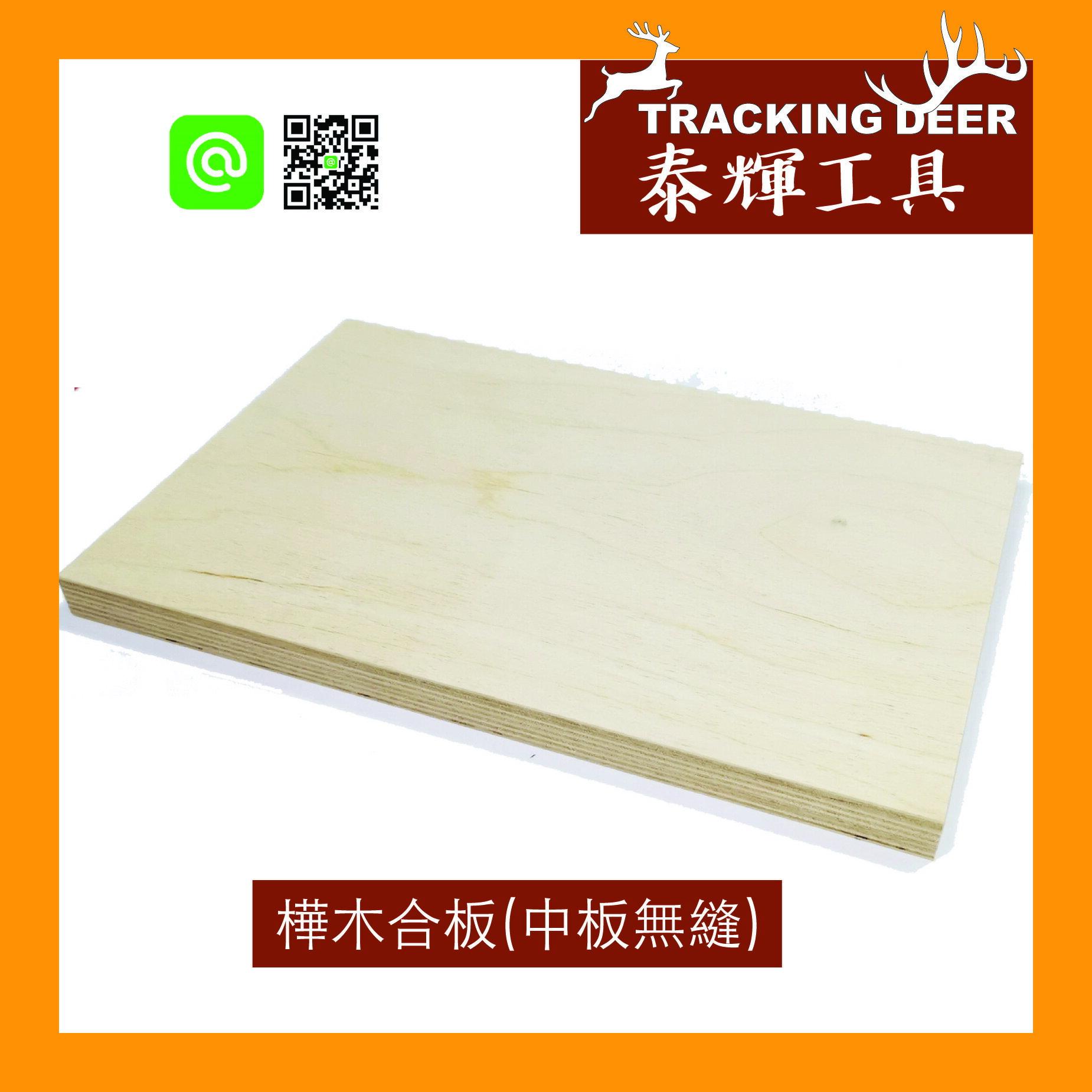 【樺木合板】木板裁切 木材 DIY 藝 線鋸作品教材 製作彩繪 蝶古巴特木胚