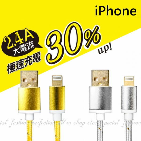 KINYO蘋果iPHONE極速充電傳輸線USB-65充電線USB 2.4A傳輸線18K鍍金端子 快充【HA314】◎123便利屋◎