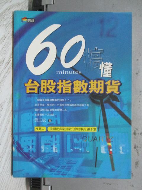 【書寶二手書T6/股票_ORP】60分鐘搞懂台股指數期貨_黃正斌