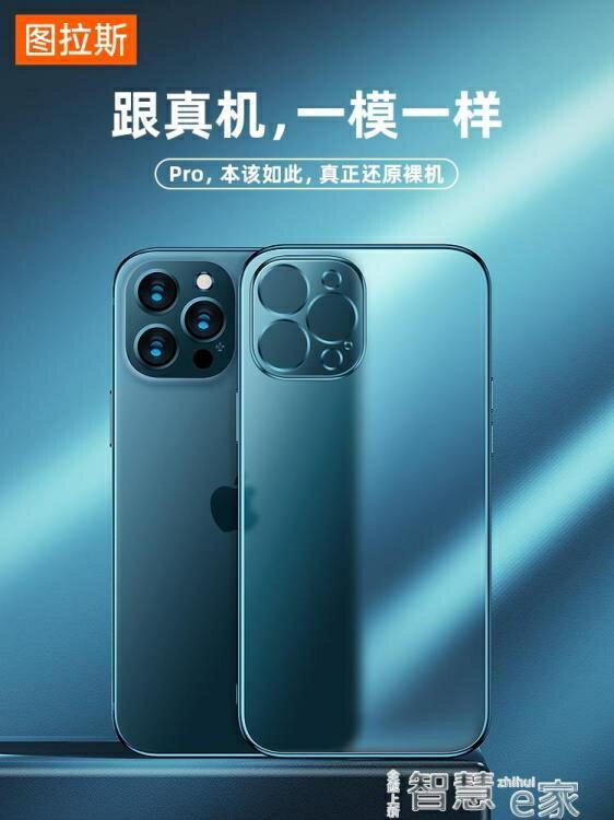 蘋果12手機殼iPhone12ProMax磨砂透明Pro硅膠Max超薄Mini防摔軟殼鏡頭全包por保護套十二 時尚學院