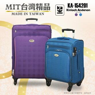 《熊熊先生》Kinloch Anderson 金安德森 24 吋 可加大 行李箱/旅行箱 KA-154201 台灣製造 TSA海關鎖