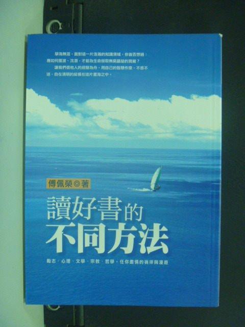 【書寶二手書T6/高中參考書_GOO】讀好書的不同方法_傅佩榮