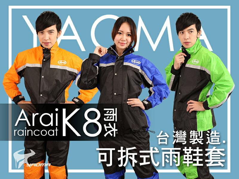 Arai雨衣 兩件式雨衣|K8賽車型 共6色 台灣製造 可當風衣【專利可拆雨鞋套】褲裝雨衣 『耀瑪騎士生活機車部品』