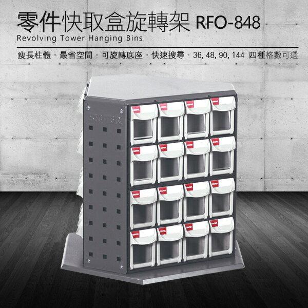 【零件快取盒旋轉架】 工具箱 零件 櫃子 移動櫃 收納盒 工具 機械 工廠 工作桌 樹德 48格抽屜 RFO-848