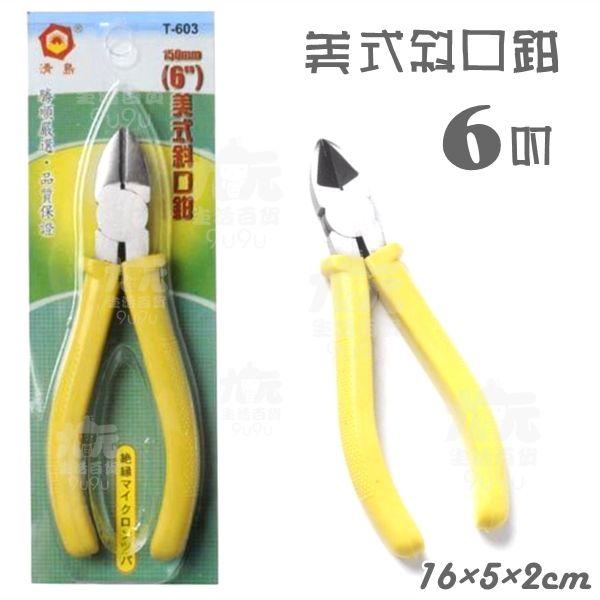 【九元生活百貨】美式斜口鉗/6吋 鐵絲鉗 剝線鉗 斷線鉗