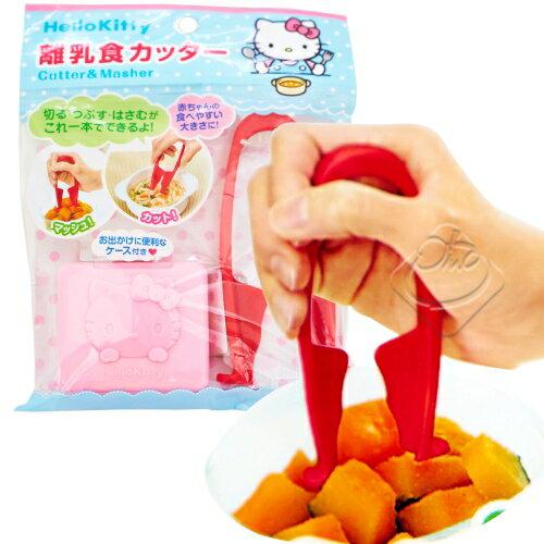 【三麗鷗】Hello Kitty兩用寶寶食物剪(附收納盒)/凱娣貓/KT/寶寶/食物剪/副食品剪/剪麵夾/寶寶食物剪╭。☆║.Omo Omo go物趣.║☆。╮