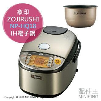 【配件王】日本代購 ZOJIRUSHI 象印 NP-HQ18 IH電子鍋 電鍋 壓力鍋 10人份
