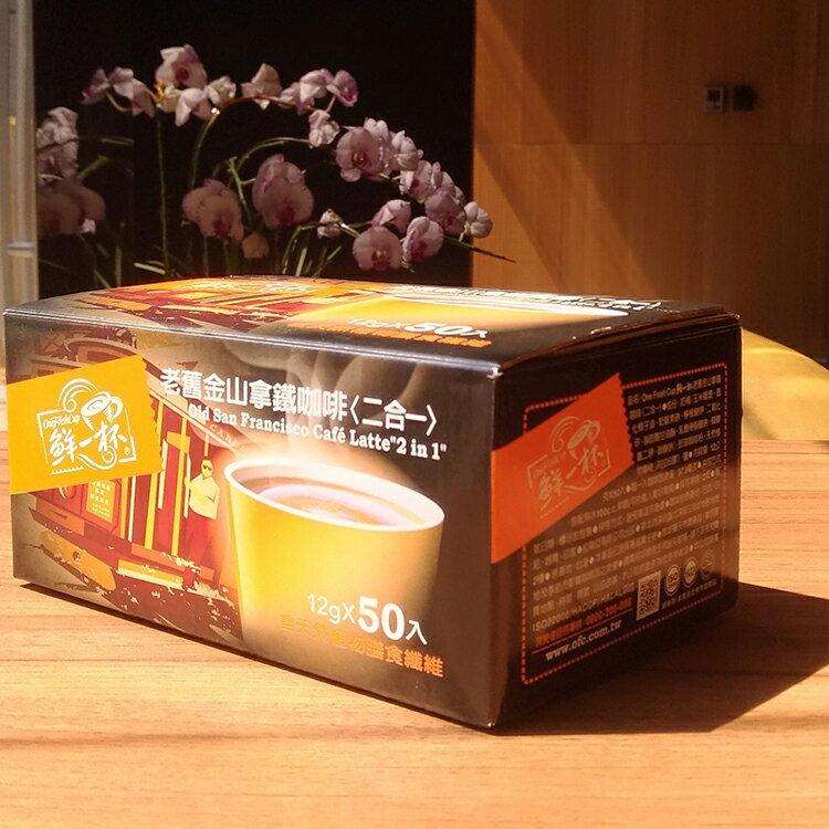 【鮮一杯】老舊金山拿鐵咖啡二合一(12g*50入) | 民視嫁妝惠如的店 5