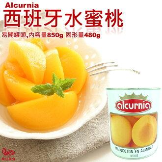 [現貨] Alcurnia西班牙水蜜桃罐頭 內容量850公克 固形量480公克 易開罐頭