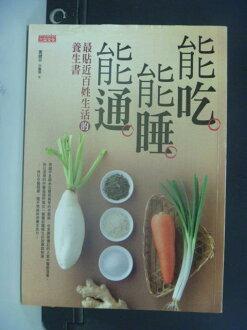 【書寶二手書T5/養生_ONC】能吃能睡能通最貼近百姓生活的養生書_黃建平
