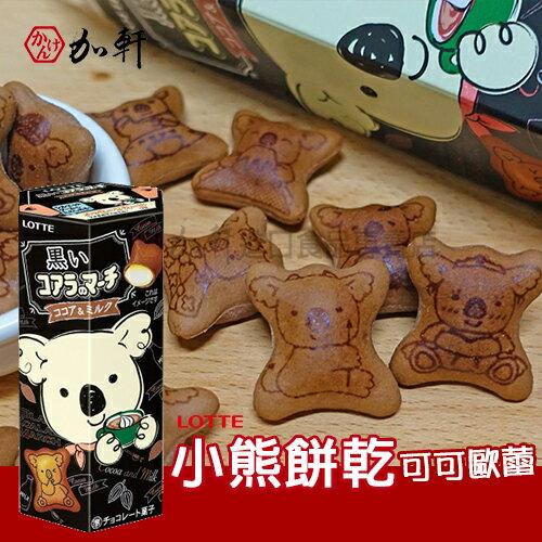 《加軒》日本樂天LOTTE小熊餅乾 可可歐蕾 巧克力牛奶口味