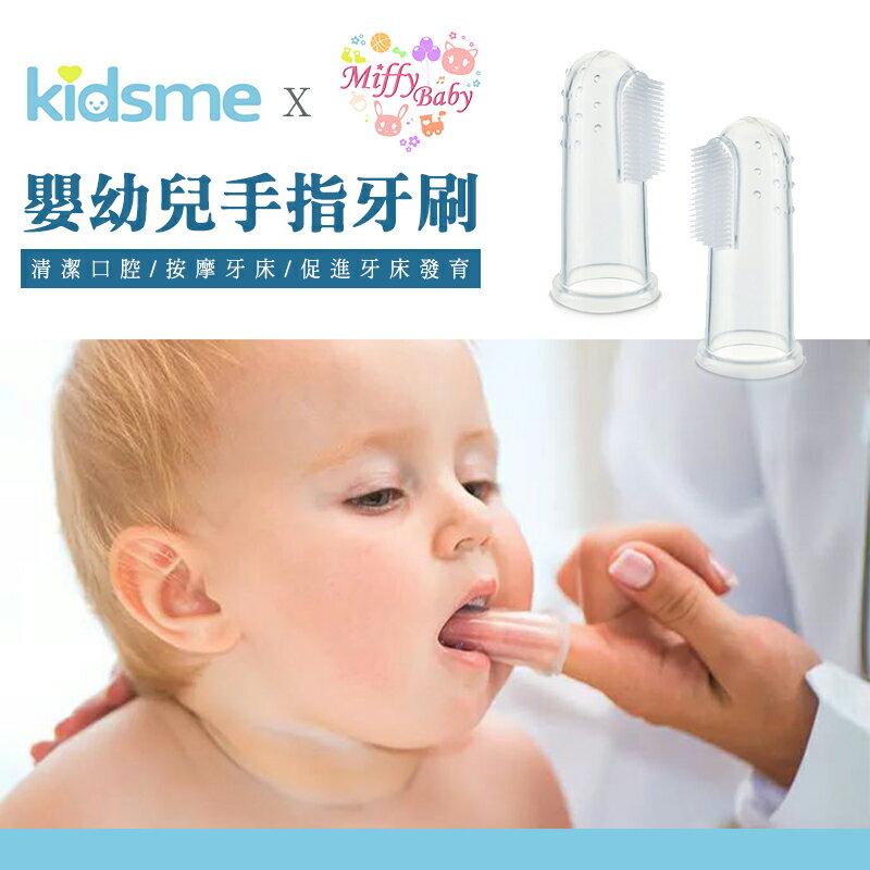 🇬🇧英國 Kidsme 矽膠手指頭按摩牙刷 乳牙刷 去除舌苔 奶垢手指套 矽膠清潔牙刷-miffybaby