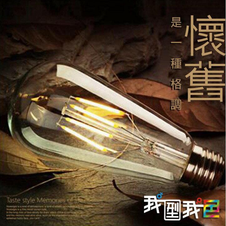復古LED鎢絲造型ST64燈泡 要工業風也要省能源 4W~6W愛迪生E27美式LOFT餐廳咖啡廳酒吧居家