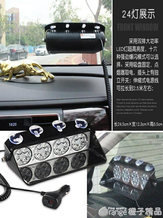 專治遠光狗克星燈 汽車LED吸盤式爆閃燈開道燈鏟子燈警示燈12V24V (璐璐)