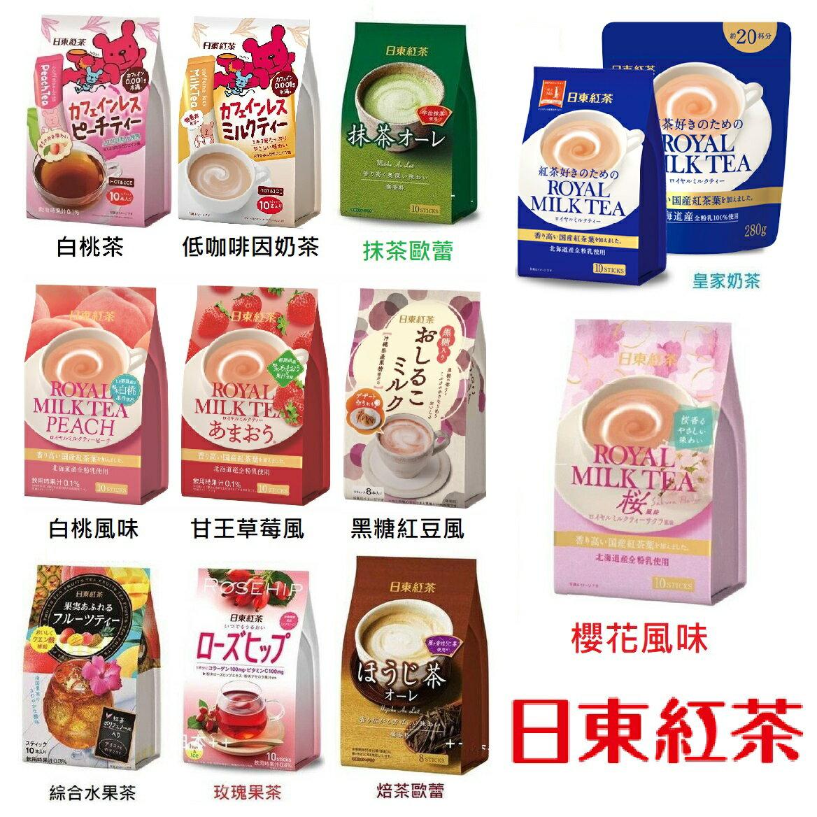 【江戶物語】日東紅茶 蜂蜜梅子茶 白桃拿鐵 黑糖紅豆牛奶 草莓拿鐵 櫻花風味 皇家奶茶 抹茶歐蕾 焙茶歐蕾 日本進口