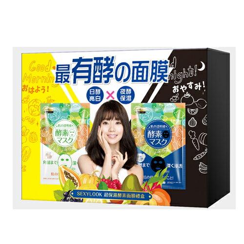 SEXYLOOK超保濕酵素面膜禮盒16入【愛買】