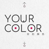 Your Color 你的顏色